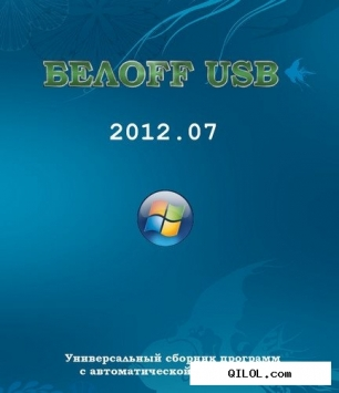 Белoff usb wpi 2012.07 (2012) pc