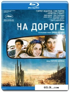 На дороге / on the road (2012) hdrip | лицензия