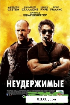 Неудержимые / The Expendables (2010/DVDRip/1400MB/700MB)