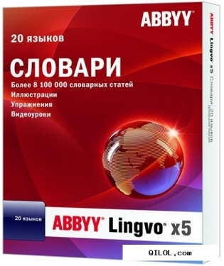 Abbyy lingvo x5 «20 языков» professional 15.0.826.5 (2013) pc | repack