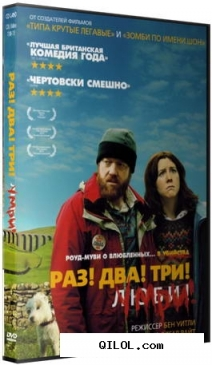 Раз! два! три! умри! / sightseers (2012) hdrip | лицензия