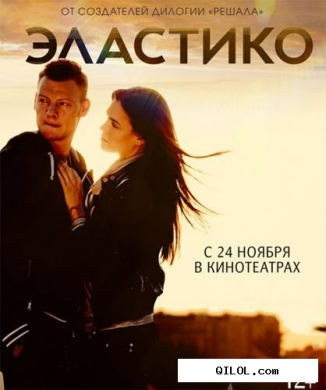 Эластико (2016) web-dl/720p/1080p/Web-dlrip