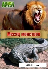 Animal planet: месяц монстров / month of monsters [01 фильм] (2014) hdtvrip